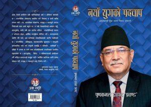 अध्यक्ष प्रचण्डको सरकार प्रमुखका हैसियतमा व्यक्त सम्बोधनको संग्रह सार्वजनिक