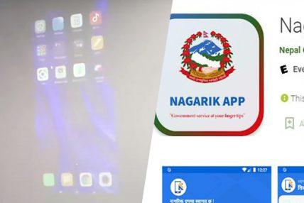 'नागरिक एप' शुभारम्भ