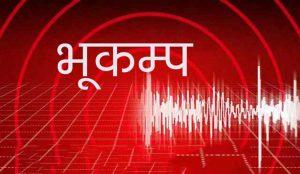 लमजुङमा २४ घण्टामा ८६ पटक भूकम्पको धक्का, अझै पटकपटक जाने क्रम जारी