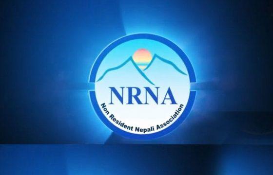 एनआरएनए अधिवेशन : क-कसले गरे उम्मेदवारी घोषणा ?
