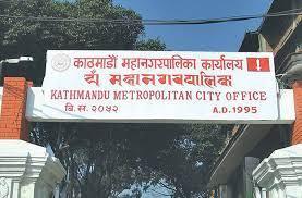 साढे ६९ करोड लागतमा काठमाडौँ महानगरको कार्यालय भवन बन्ने